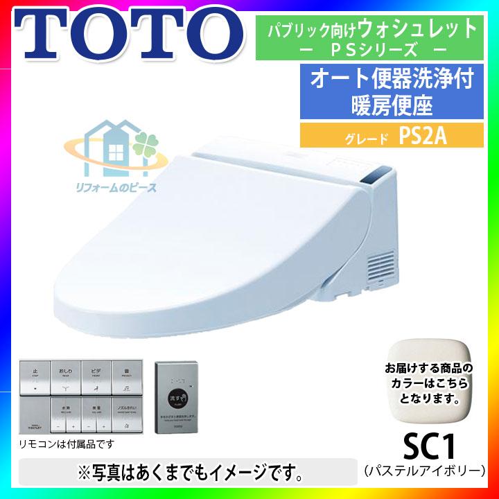 [TCF5533AES:SC1] TOTO トイレ便座 ウォシュレット パブリック向け 暖房 パステルアイボリー PS2A [北海道沖縄離島除き送料無料]
