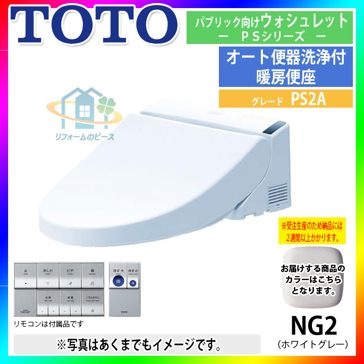 [TCF5533AD:NG2] TOTO トイレ便座 ウォシュレット パブリック向け 暖房 ホワイトグレー PS2A [北海道沖縄離島除き送料無料]
