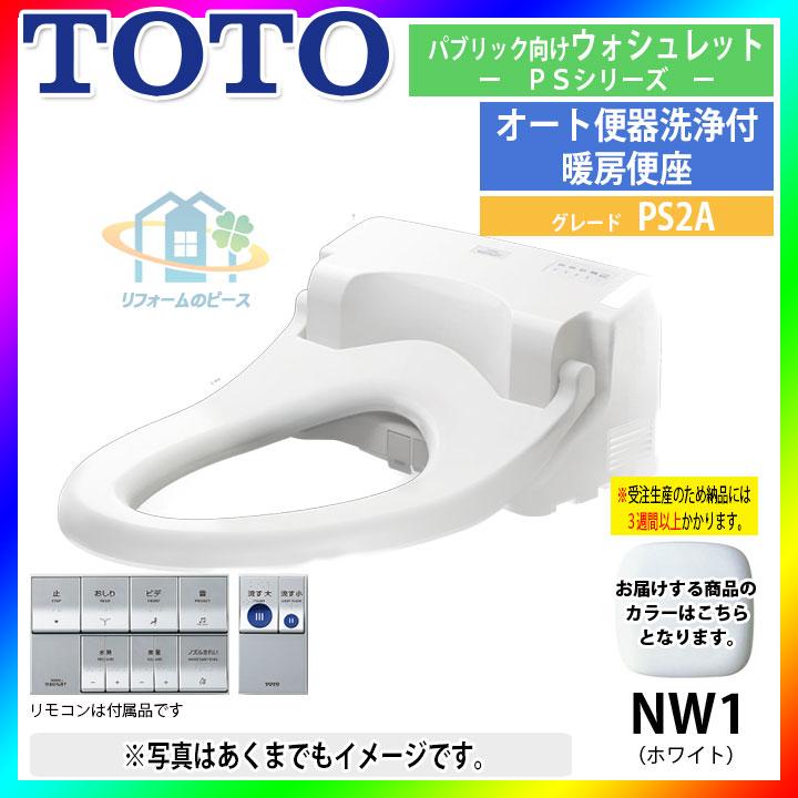 [TCF5533ADY:NW1] TOTO トイレ便座 ウォシュレット パブリック向け 暖房 ホワイト PS2A [北海道沖縄離島除き送料無料]