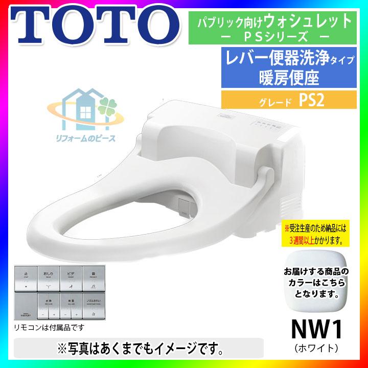 [TCF5533YR:NW1] TOTO トイレ便座 ウォシュレット パブリック向け 暖房 ホワイト PS2 [北海道沖縄離島除き送料無料]