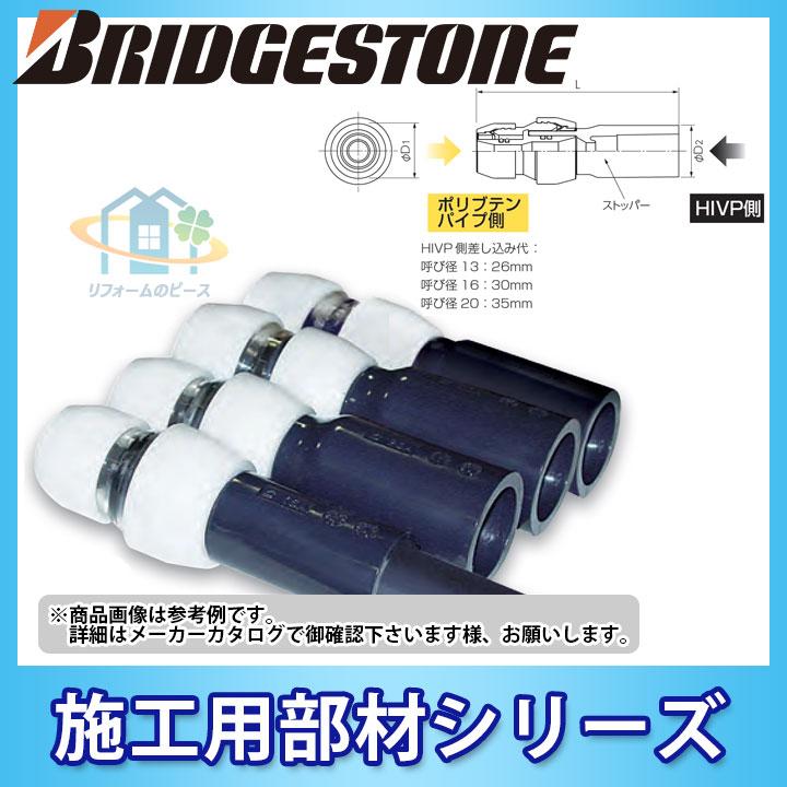 * [NAH13JX20A_10個] ブリジストン 水道部材 異種管変換継手 HIVP変換継手 10個入 呼径13