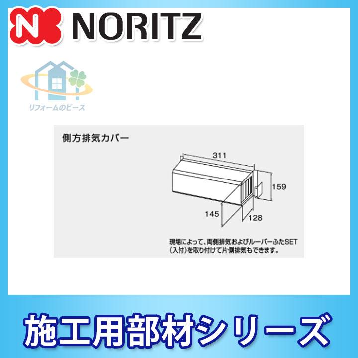 [S29] ノーリツ 給湯部材 側方排気カバー [北海道沖縄離島除き送料無料]