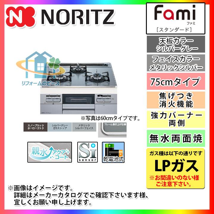 [N3WQ7RWTS6SI_LPG] ノーリツ ビルトインコンロ ガラストップ ファミシリーズ スタンダード 75cm プロパン シルバーフェイス [北海道沖縄離島除き送料無料]