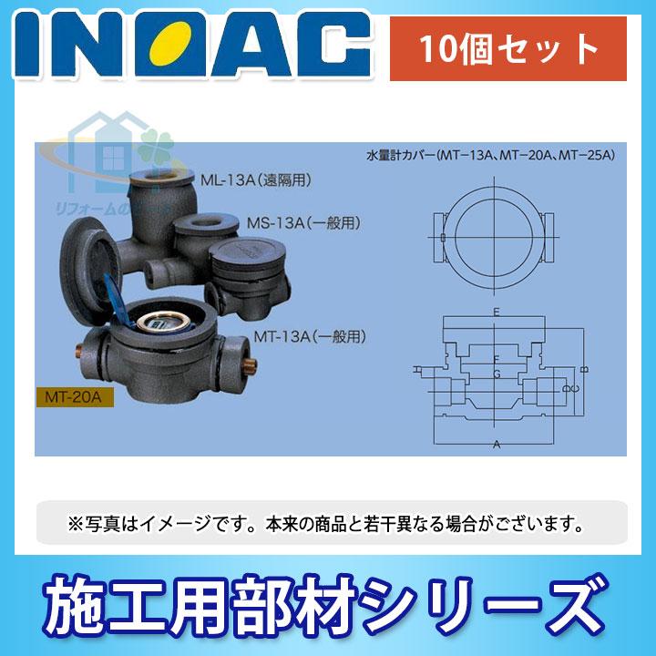[MT-20A・MT-25A兼用_10個] イノアック 水量計カバー 10個セット 一般用 [北海道沖縄離島除き送料無料]