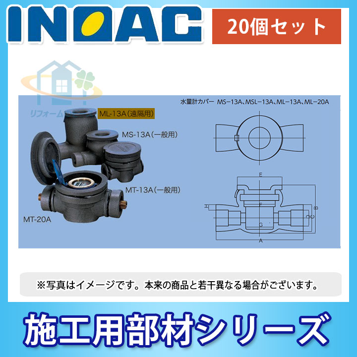 [ML-20A_20個] イノアック 水量計カバー 20個セット 遠隔用 [北海道沖縄離島除き送料無料]