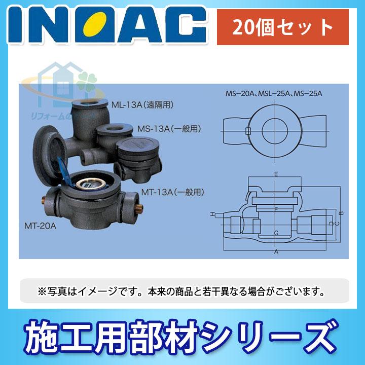 [MS-20A_20個] イノアック 水量計カバー 20個セット 一般用 [北海道沖縄離島除き送料無料]