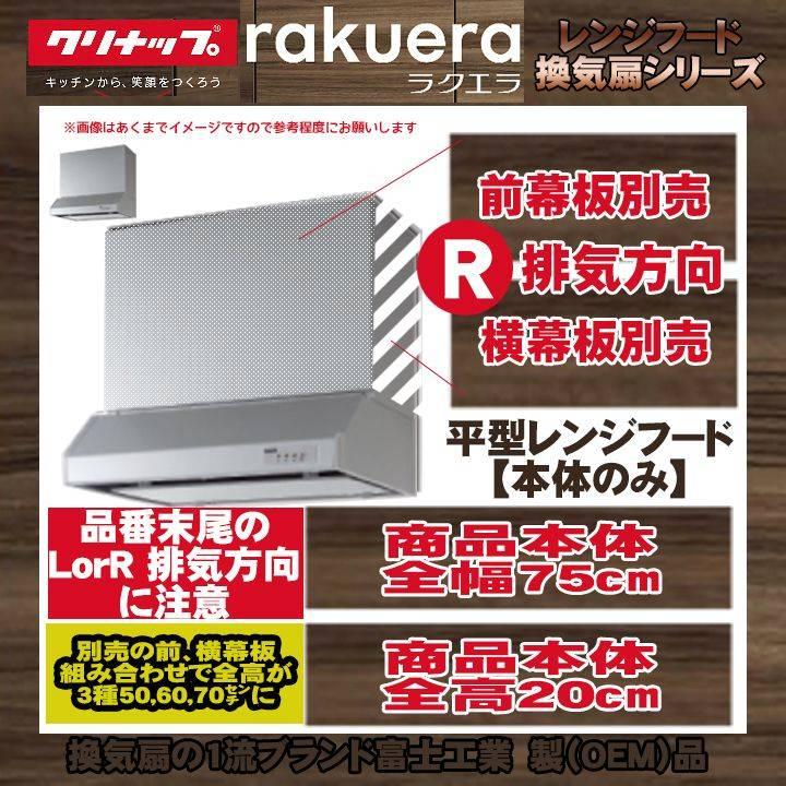 【リフォーム認定商品】 [RH-75HDSE(R)+KOJI] クリナップ 平型レンジフード(シロッコファン) キッチン 台所用 換気扇 標準取替工事付