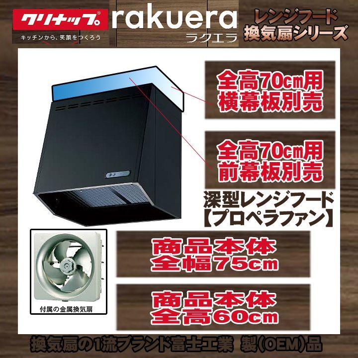 【リフォーム認定商品】 [ZRP75NBB12FKZ-E+KOJI] クリナップ 深型レンジフード(プロペラファン) キッチン 台所用 換気扇 標準取替工事付