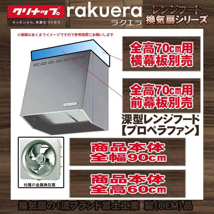 【リフォーム認定商品】 [ZRP90NBB12FSZ-E+KOJI] クリナップ 深型レンジフード(プロペラファン) キッチン 台所用 換気扇 標準取替工事付