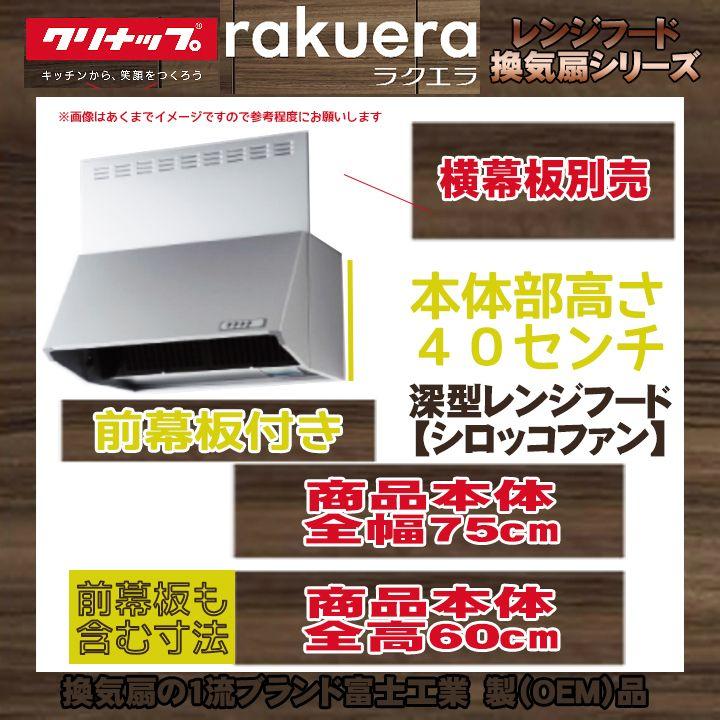 【リフォーム認定商品】 [ZRS75NBC12FSZ-E+KOJI] クリナップ 深型レンジフード(シロッコファン) キッチン 台所用 換気扇 標準取替工事付