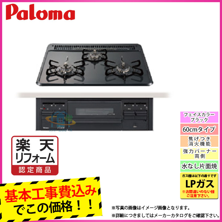 【リフォーム認定商品】 [PD-N36_LPG+KOJI] パロマ ビルトインコンロ ホーロートップ プロパン ブラックフェイス W600 標準取替工事付