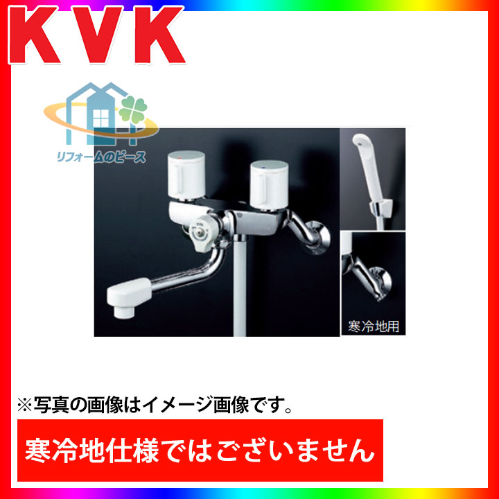 [KF100G3] KVK 水栓 2ハンドルシャワー 浴室用 蛇口 一般地 壁付きタイプ 逆止弁 一時止水付 [北海道沖縄離島除き送料無料]