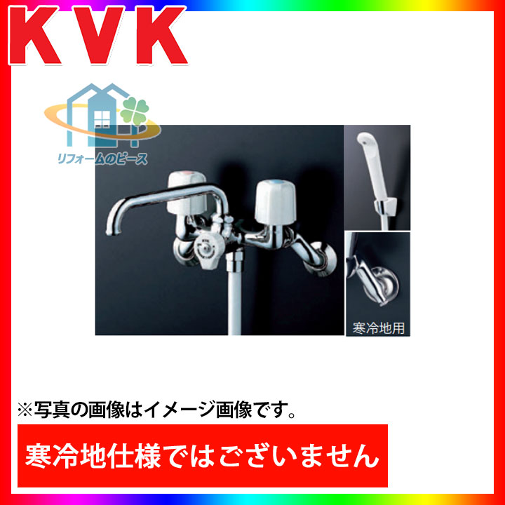 [KF104] KVK 水栓 2ハンドルシャワー 浴室用 蛇口 一般地 壁付きタイプ 逆止弁 一時止水付 [北海道沖縄離島除き送料無料]