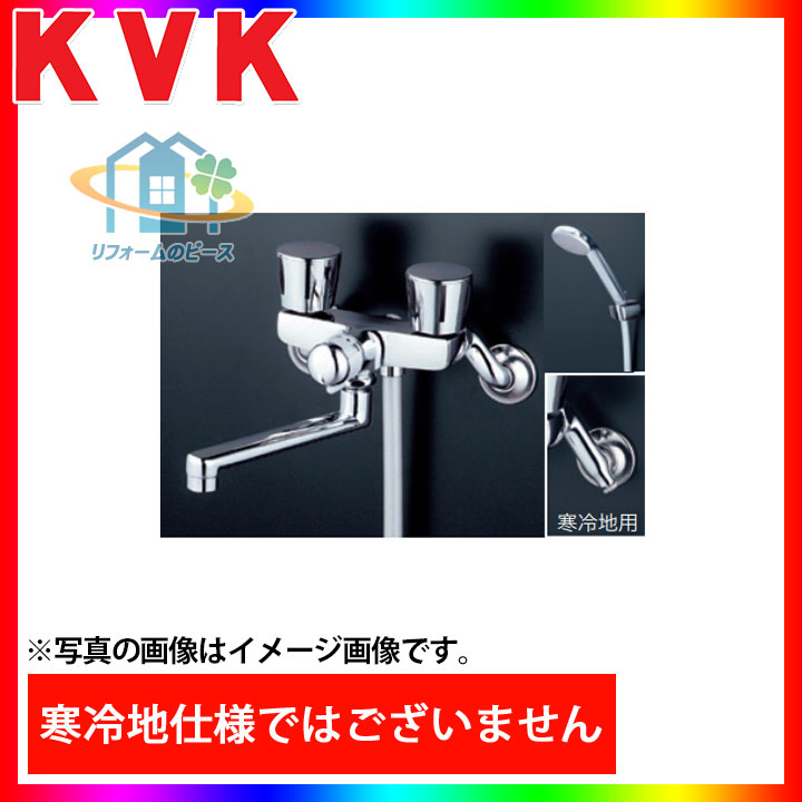 [KF141EX] KVK 水栓 2ハンドルシャワー 浴室用 蛇口 一般地 壁付きタイプ 逆止弁 一時止水付 [北海道沖縄離島除き送料無料]