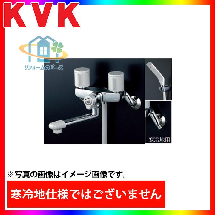 [KF141G3] KVK 水栓 2ハンドルシャワー 浴室用 蛇口 一般地 壁付きタイプ 逆止弁 一時止水付 [北海道沖縄離島除き送料無料]