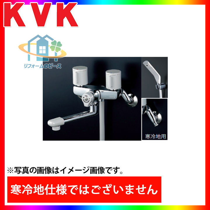 [KF141G3R24] KVK 水栓 2ハンドルシャワー 浴室用 240mmパイプ付 蛇口 一般地 壁付きタイプ 逆止弁 一時止水付 [北海道沖縄離島除き送料無料]
