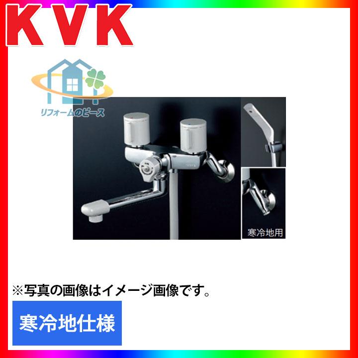 [KF141G3W] KVK 水栓 2ハンドルシャワー 浴室用 蛇口 寒冷地 壁付きタイプ 逆止弁 一時止水付 [北海道沖縄離島除き送料無料]