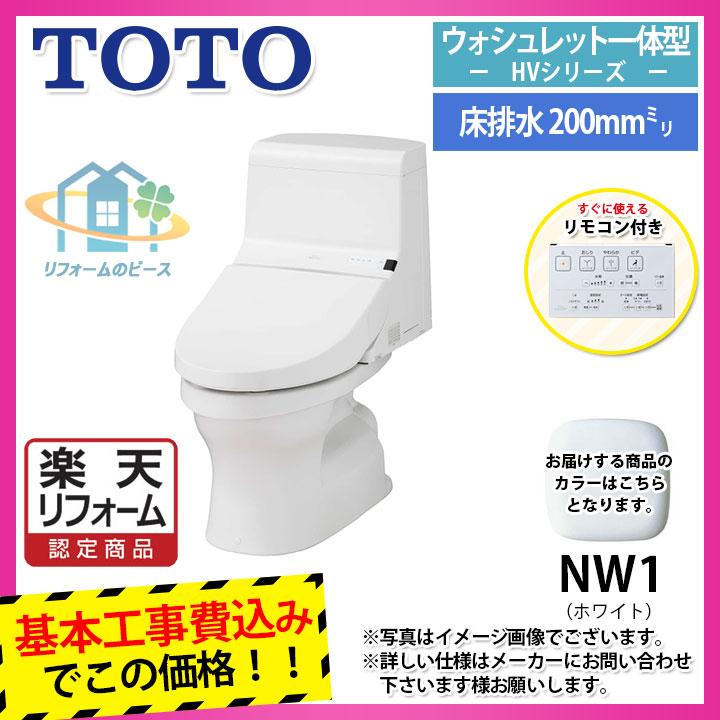 【リフォーム認定商品】 [CES971_NW1+KOJI] TOTO トイレ ウォシュレット一体型 便器 HVシリーズ 手洗いなし 床排水200mm 標準取替工事付