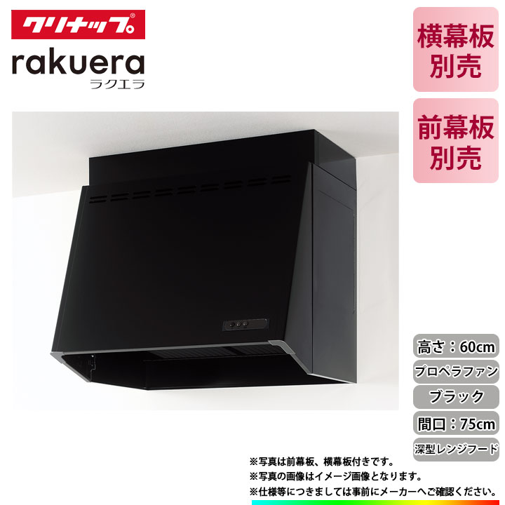特価 超激安 メーカー直売 ZRP75NBB12FKZ-E クリナップ SALE開催中 深型レンジフード プロペラファン ラクエラ キッチン用 750mm