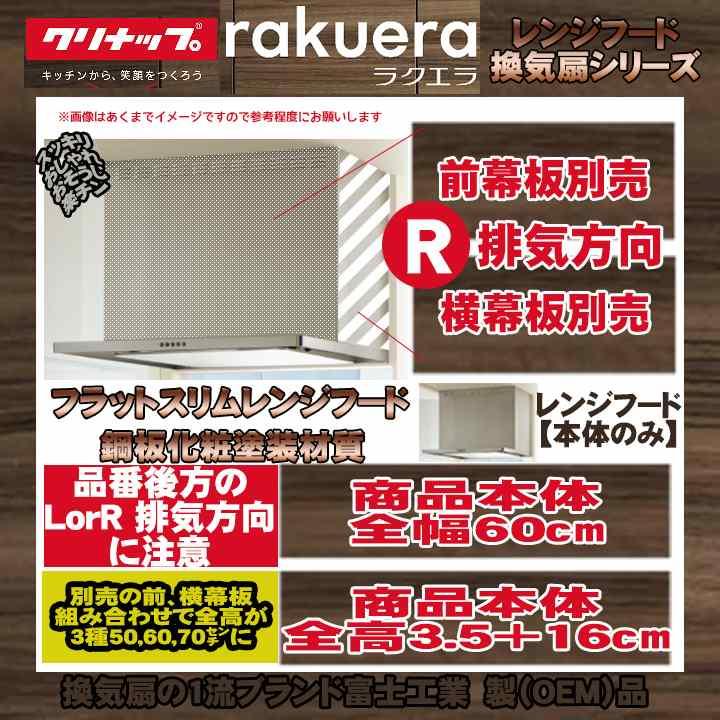 ★[ZRS60ABM14FS(R)-E] クリナップ キッチン フラットスリムレンジフード(シロッコファン) キッチン 換気扇 台所用 換気扇 台所用 [条件付送料無料], 犬猫用サプリrashiku-rashiku:cb5c5c47 --- officewill.xsrv.jp