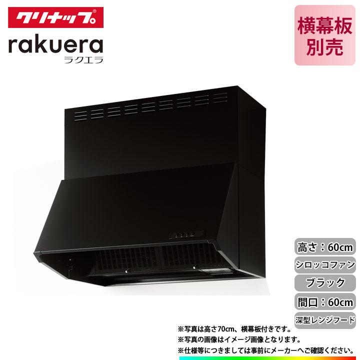 特価 超激安 L型ダクト別売 ZRS60NBC20FKZ-E 卓越 クリナップ 600mm 安全 ラクエラ 深型レンジフード シロッコファン キッチン用