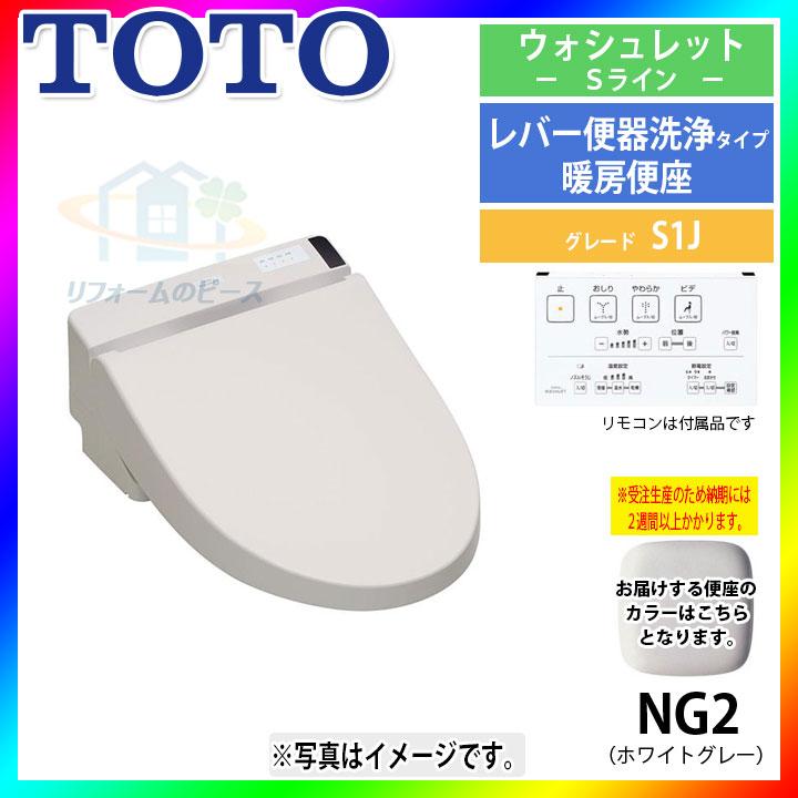 [TCF6542AF_NG2] TOTO トイレ便座 ウォシュレット ホワイトグレー S1Aシリーズ 暖房便座 [北海道沖縄離島除き送料無料]