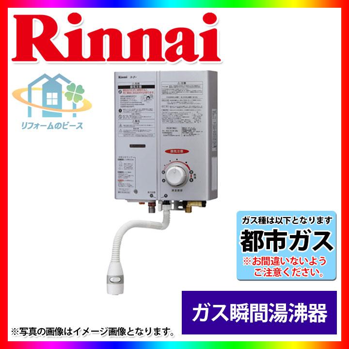 [RUS-V51XT(SL)_13A] リンナイ ガス瞬間湯沸器 元止め式 5号 都市ガス シルバー [北海道沖縄離島除き]