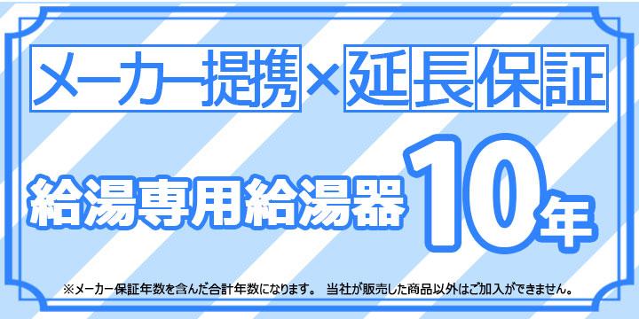 [Maker-WARRANTY-GASKYUTO10] メーカー提携の延長保証 給湯専用給湯器 延長保証10年
