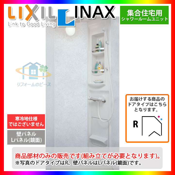 ★[SPB-0808LBEH+H_GR_R] LIXIL INAX シャワーユニット ビルトインタイプ 鏡面パネル 標準仕様 [条件付送料無料]