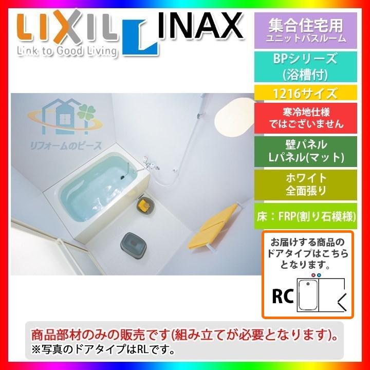 ★[BP-1216LBZE-A_HRC_標準] LIXIL INAX ユニットバスルーム BPシリーズ リフォーム 標準仕様 [条件付送料無料]