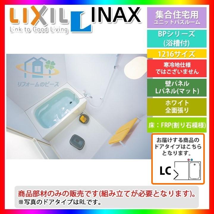 ★[BP-1216LBZE-A_HLC_標準] LIXIL INAX ユニットバスルーム BPシリーズ リフォーム 標準仕様 [条件付送料無料]