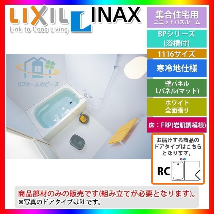 リクシル イナックス お風呂 並行輸入品 激安 超特価 SALE BP-1116LBZE-A_CRC_標準 激安通販ショッピング BPシリーズ LIXIL ユニットバスルーム リフォーム INAX 標準仕様 寒冷地仕様