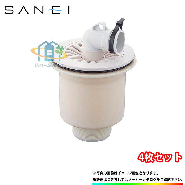 [H5552-50_20個] 三栄 洗濯部材 排水トラップ 縦引きトラップ VP/VUパイプ兼用 洗濯パン用 20個セット