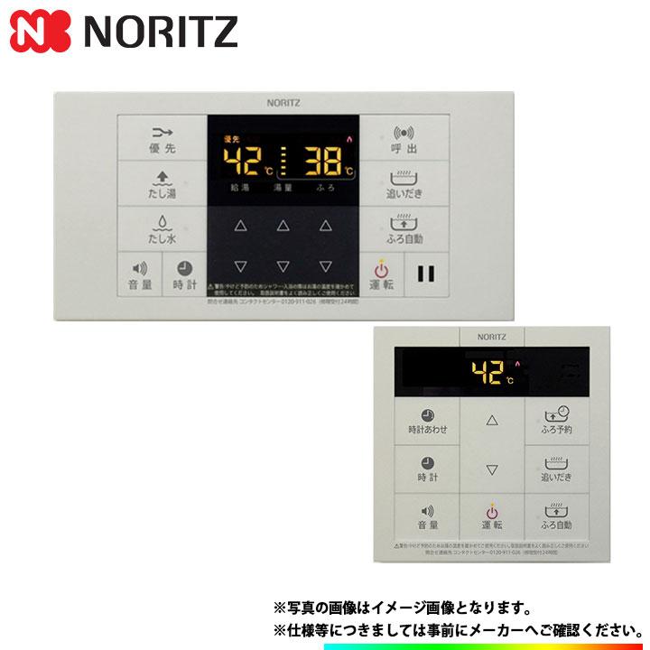 新品 RC-B001 Noritz 給湯器リモコン 激安 超特価 SALE 倉 シンプルタイプ マルチリモコンセット ノーリツ マルチセット 給湯リモコン あす楽 スピード対応 全国送料無料
