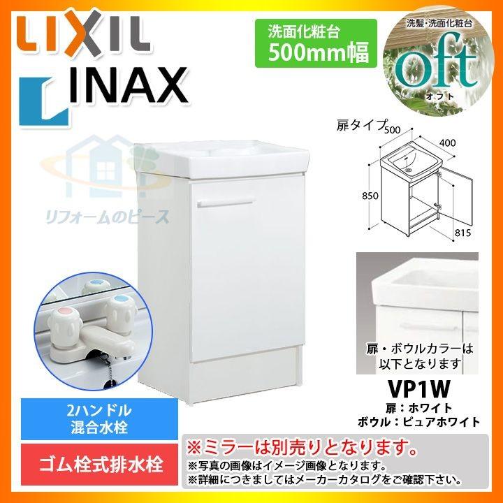 ★[FTV1N-500_VP1W] INAX オフトシリーズ 化粧台のみ 500mm 扉タイプ 洗面台 [条件付送料無料]