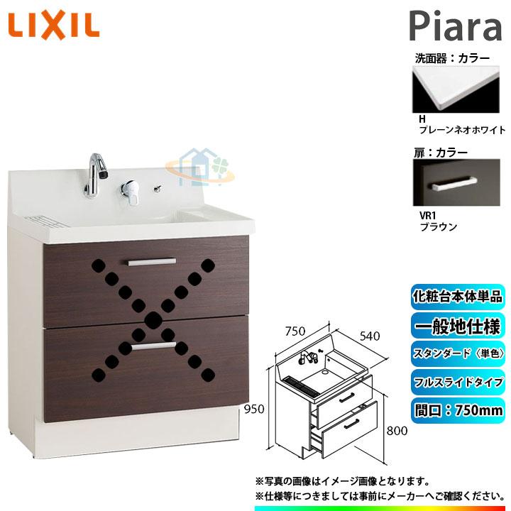 ★[AR3FH-755SY_VR1H] LIXIL ピアラ 洗面台のみ 750mm フルスライドタイプ [条件付送料無料]