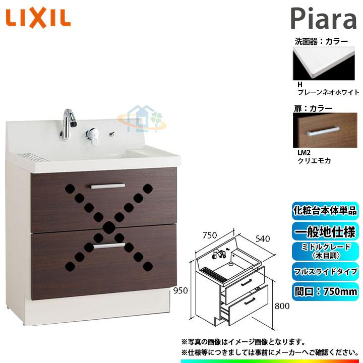 有名な高級ブランド ★[AR3FH-755SY_LM2H] LIXIL ピアラ 洗面台のみ 750mm フルスライドタイプ [条件付送料無料]:リフォームのピース ザネクスト-木材・建築資材・設備