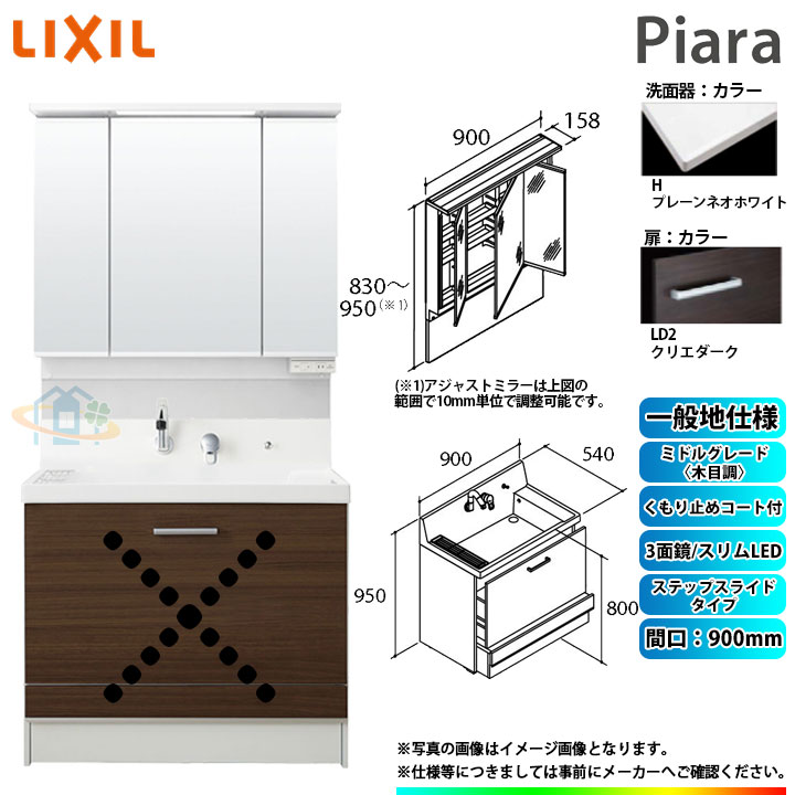 ★[AR3CH-905SY_LD2H+MAJX2-903TZJU] LIXIL ピアラ 洗面化粧台セット 900mm ステップスライドタイプ 洗面台 [条件付送料無料]