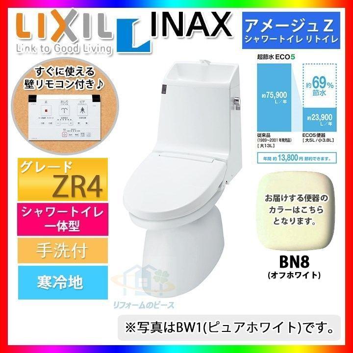 多様な リクシル INAX アメージュZ ZR4 リフォーム トイレ リトイレ リモデル 手洗付 [HBC-Z10HU_BN8+DT-Z184HUN_BN8] [北海道沖縄離島除き送料無料]:リフォームのピース ザネクスト-木材・建築資材・設備