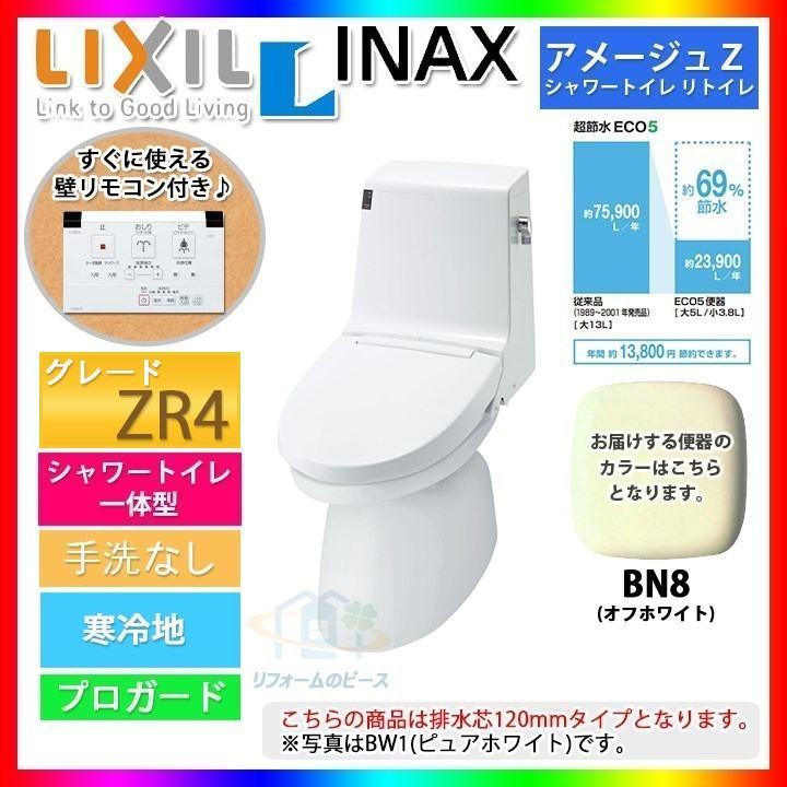 激安/新作 リクシル INAX アメージュZ ZR4 リフォーム トイレ 120mm専用 リモデル 手洗なし [北海道沖縄離島除き送料無料]:リフォームのピース ザネクスト [GBC-Z10HU(120)_BN8+DT-Z154HUW_BN8]-木材・建築資材・設備