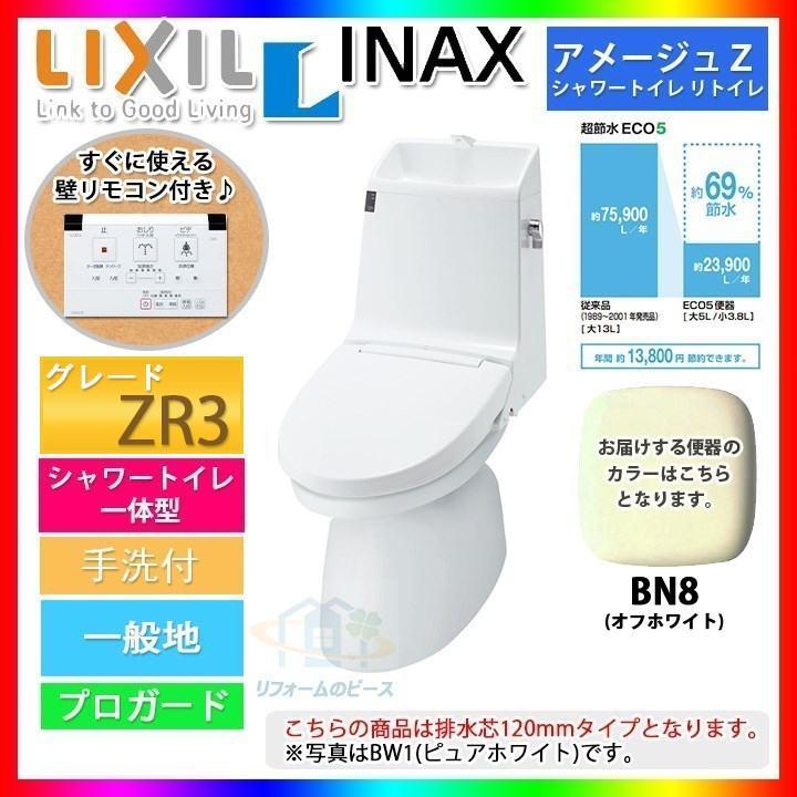 魅力的な [北海道沖縄離島除き送料無料]:リフォームのピース ザネクスト [GBC-Z10HU(120)_BN8+DT-Z183HU_BN8] リクシル INAX アメージュZ ZR3 リフォーム トイレ 120mm専用 リモデル 手洗付-木材・建築資材・設備