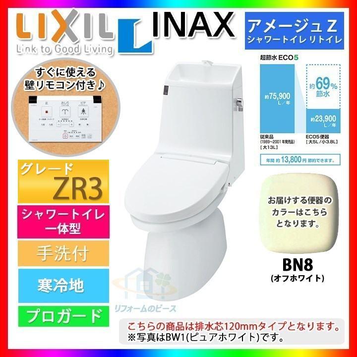 ファッション INAX アメージュZ ZR3 リフォーム トイレ 120mm専用 リモデル 手洗付 リクシル [GBC-Z10HU(120)_BN8+DT-Z183HUW_BN8] [北海道沖縄離島除き送料無料]:リフォームのピース ザネクスト-木材・建築資材・設備