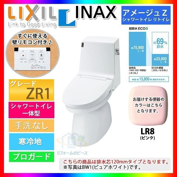 【楽天ランキング1位】 [北海道沖縄離島除き送料無料]:リフォームのピース ザネクスト [GBC-Z10HU(120)_LR8+DT-Z151HUN_LR8] リクシル INAX アメージュZ ZR1 リフォーム トイレ 120mm専用 リモデル 手洗なし-木材・建築資材・設備