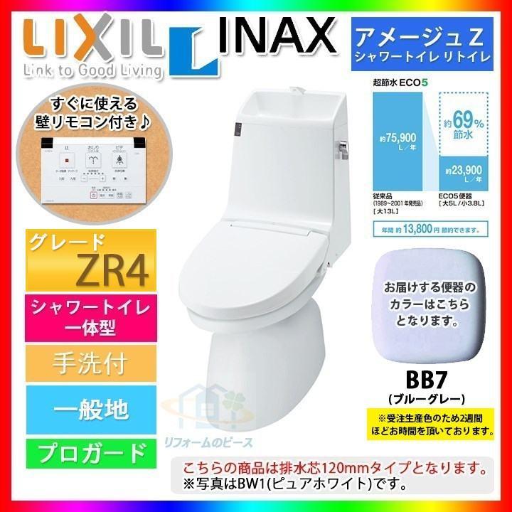 最新発見 INAX アメージュZ ZR4 リフォーム トイレ 120mm専用 リモデル 手洗付 [GBC-Z10HU(120)_BB7+DT-Z184HU_BB7] [北海道沖縄離島除き送料無料]:リフォームのピース ザネクスト リクシル-木材・建築資材・設備