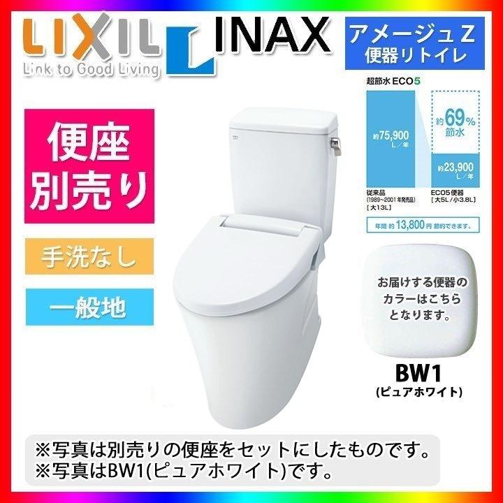 [BC-ZA10H_BW1+DT-ZA150H_BW1] INAX トイレ 便器 アメージュZ リトイレ リモデル リフォーム向け 手洗なし [北海道沖縄離島除き送料無料]