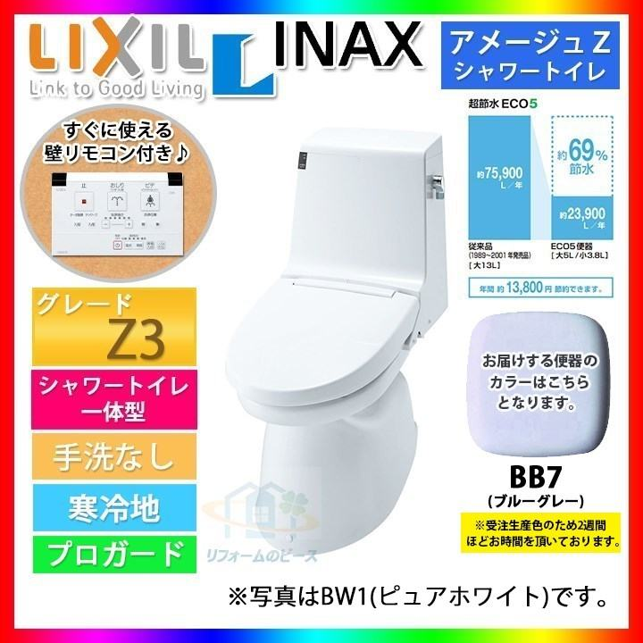 GHBC-Z10SU_BB7 DT-Z153UN_BB7 INAX リクシル アメージュZ トイレ Z3 床排水 排水芯200mm 手洗なし 北海道沖縄離島除き送料無料 豊富な,品質保証