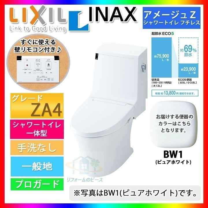 人気ブランドを [GBC-ZA10S_BW1+DT-ZA154_BW1] INAX リクシル アメージュZ トイレ ZA4 床排水 排水芯200mm 手洗なし フチレス, 健康食品の原料屋トライアル:380cc22f --- briefundpost.de