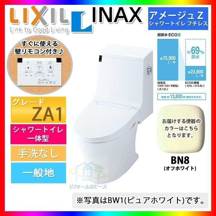 BC-ZA10S_BN8 DT-ZA151_BN8 INAX リクシル アメージュZ トイレ ZA1 床排水 排水芯200mm 手洗なし フチレス 北海道沖縄離島除き送料無料 新作入荷,セール