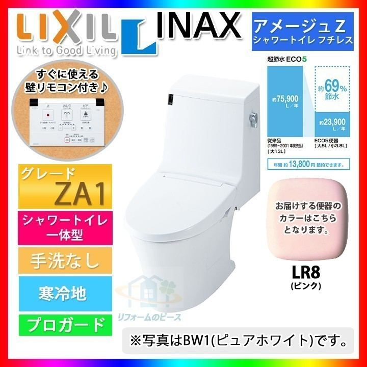 GHBC-ZA10S_LR8 DT-ZA151N_LR8 INAX リクシル アメージュZ トイレ ZA1 床排水 排水芯200mm 手洗なし フチレス 北海道沖縄離島除き送料無料 人気セール,定番人気