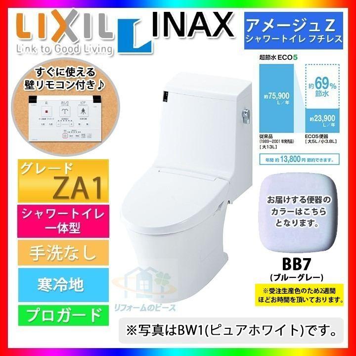 GHBC-ZA10S_BB7 DT-ZA151N_BB7 INAX リクシル アメージュZ トイレ ZA1 床排水 排水芯200mm 手洗なし フチレス 北海道沖縄離島除き送料無料 高品質,セール
